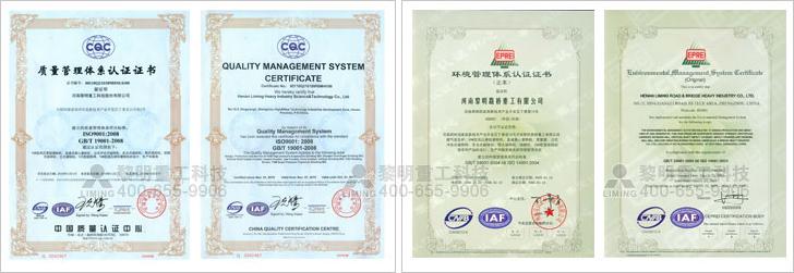 河南省有名商标证书