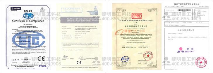 欧盟体系认证-职业健康管理体系认证证书-商标证书
