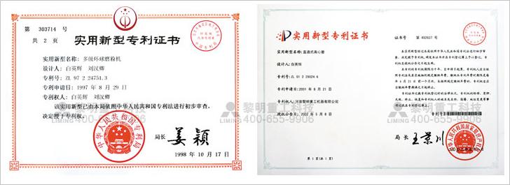 黎明重工科技专利证书