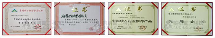 中国砂石协会认证